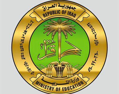 التربية توافق على طلبة ثانويات المتميزين والمتميزات وثانويات كلية بغداد بالاستمرار بالدوام فيها لهذا العام