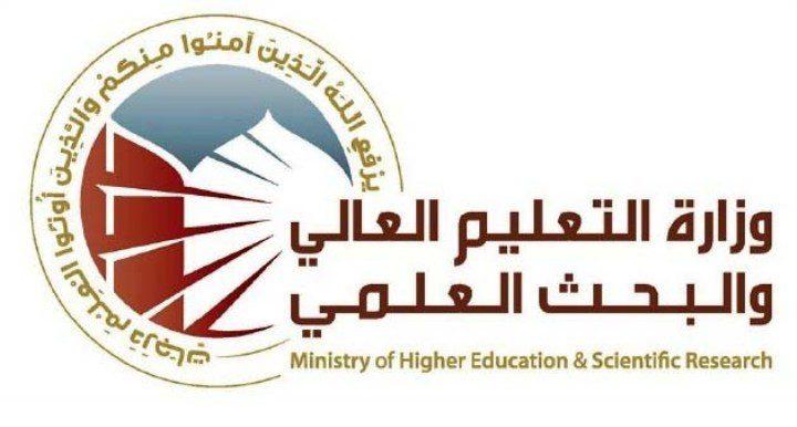 إطلاق الاستمارة الالكترونية للقبول المركزي للسنة الدراسية 2016 – 2017