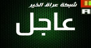 شبكة عراق الخير