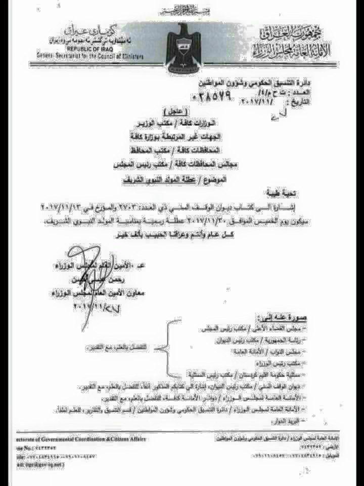 الامانة العامة لمجلس الوزراء تعلن رسمياً الخميس المقبل عطلة رسمية بمناسبة المولد النبوي الشريف