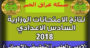 السادس الاعدادي2018