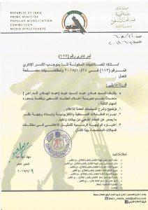 الشيخ عبدالهادي الدراجي متحدثا رسميا باسم الهيأة.