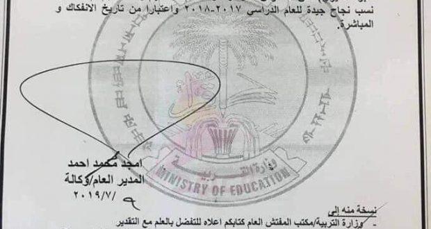 صلاح الدين تعفي 30 مديرا بسبب قلة نسب النجاح في مدارسهم.