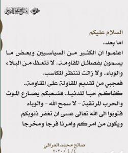 صالح العراقي