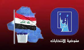 العراقية