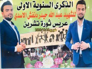 السنوية الاولى عبدالله دنفش