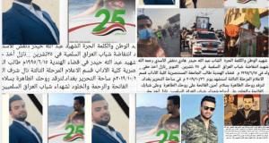 عبدالله حيدر دنفش الاسدي