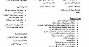 بغداد العماري