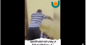 يعذب ابنه